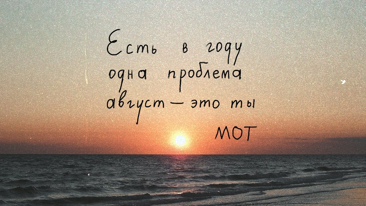 Мот – Август - это ты текст