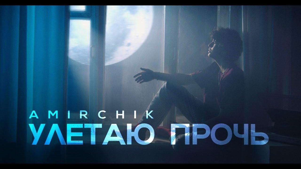 Amirchik - улетаю прочь текст