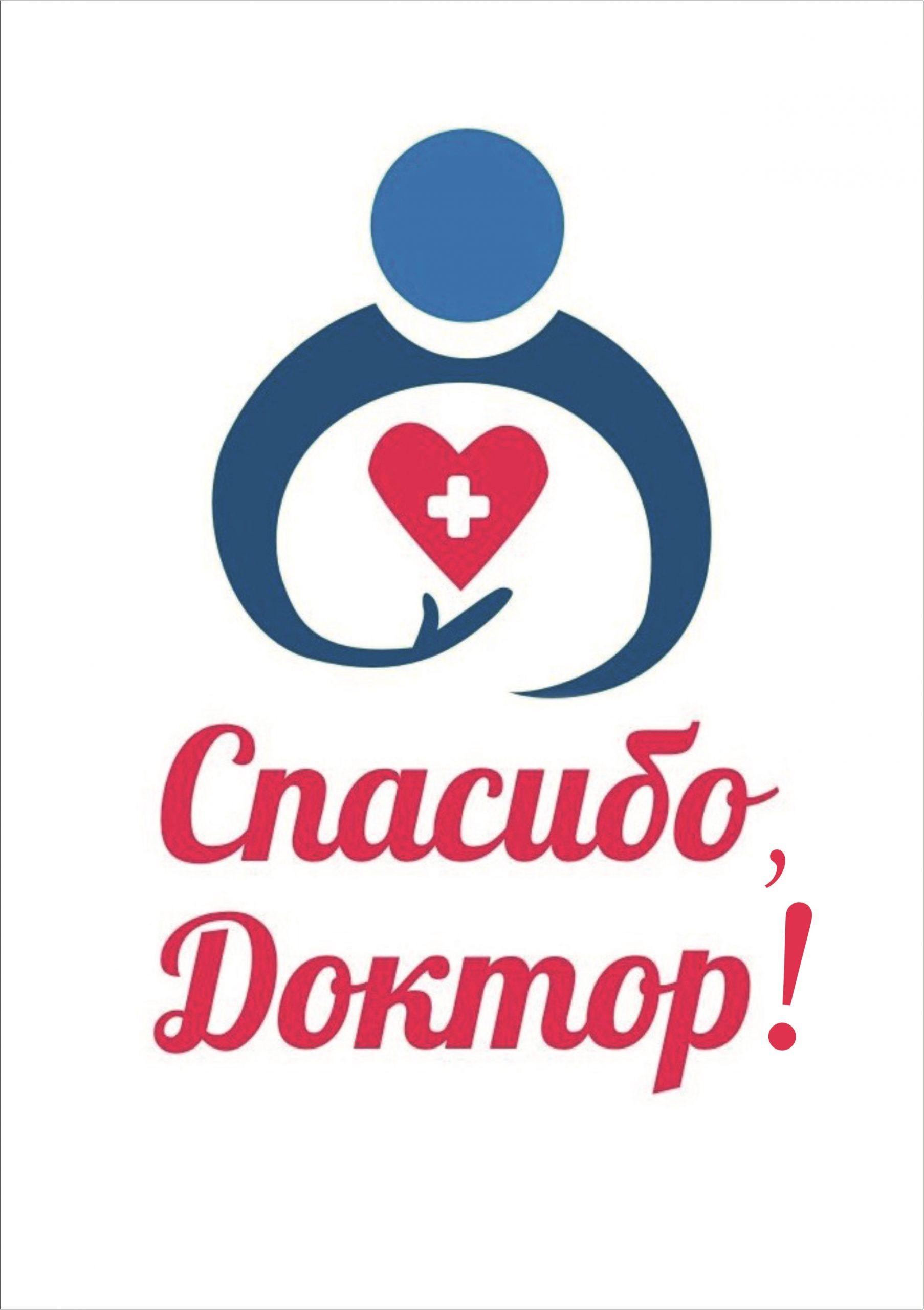 Спасибо всем врачам, медсестрам и медработникам